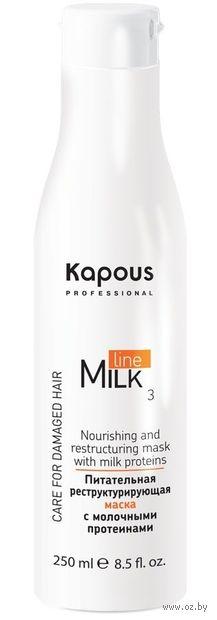 """Маска для волос """"Реструктурирующая. С молочными протеинами"""" (250 мл) — фото, картинка"""