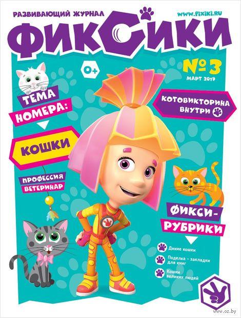 """Развивающий журнал """"Фиксики. Кошки. №3"""" — фото, картинка"""