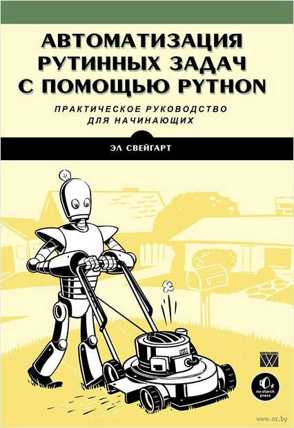 Автоматизация рутинных задач с помощью Python. Практическое руководство для начинающих — фото, картинка