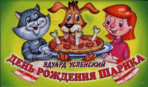 День рождения Шарика. Эдуард Успенский