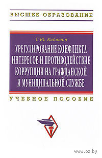 Урегулирование конфликта интересов и противодействие коррупции на гражданской и муниципальной службе. Сергей Кабашов