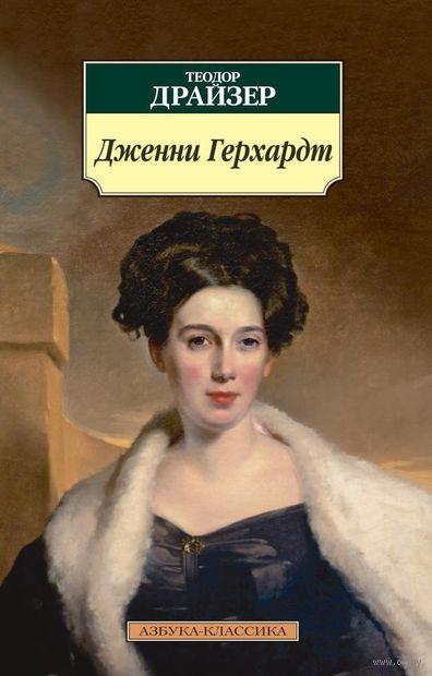 Дженни Герхардт. Теодор Драйзер