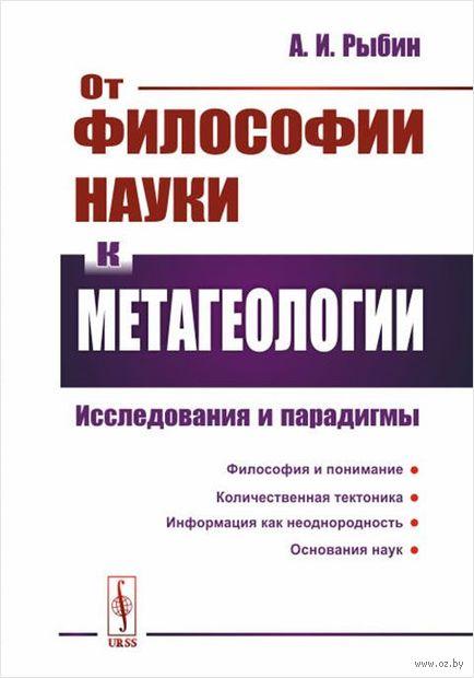 От философии науки к метагеологии. Исследования и парадигмы. А. Рыбин