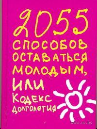 2055 способов оставаться молодым, или Кодекс долголетия. Татьяна Надеждина