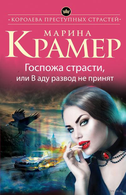 Госпожа страсти, или В аду развод не принят (м). Марина Крамер