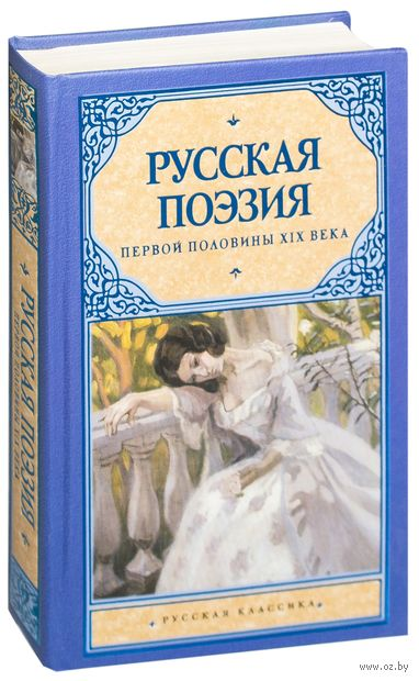 Русская поэзия первой половины XIX века — фото, картинка