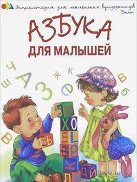 Азбука для малышей. Ольга Шуваева