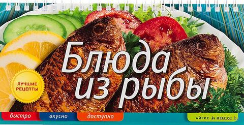 Блюда из рыбы. Елена Анисина