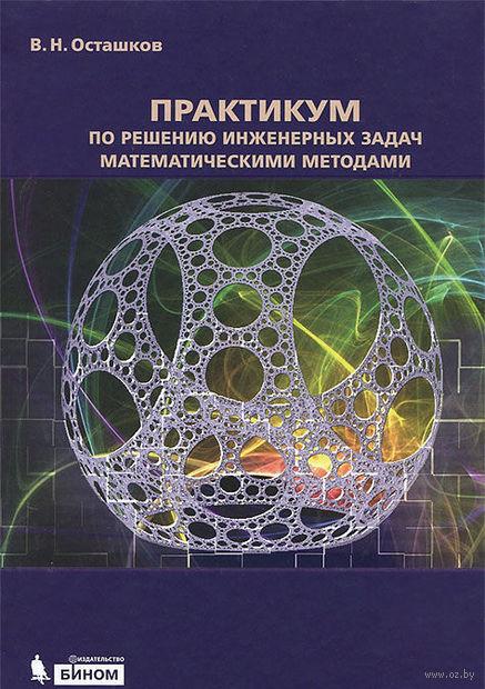 Практикум по решению инженерных задач математическими методами. В. Осташков