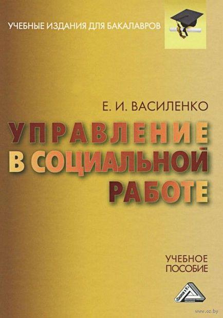 Управление в социальной работе. Е. Василенко