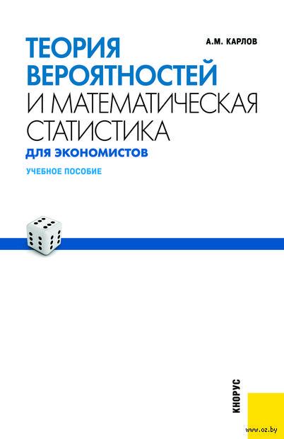 Теория вероятностей и математическая статистика для экономистов — фото, картинка