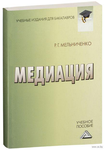 Медиация. Учебное пособие. Роман Мельниченко