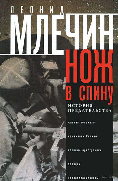 Нож в спину. История предательства. Леонид Млечин