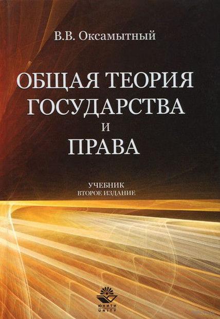 Общая теория государства и права. Виталий Оксамытный