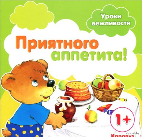 Приятного аппетита! Уроки вежливости. Для детей от 1-го года. Сергей Савушкин