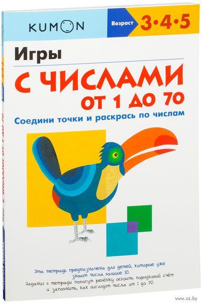 Игры с числами от 1 до 70