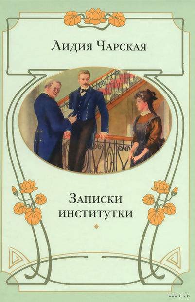 Записки институтки. Лидия Чарская