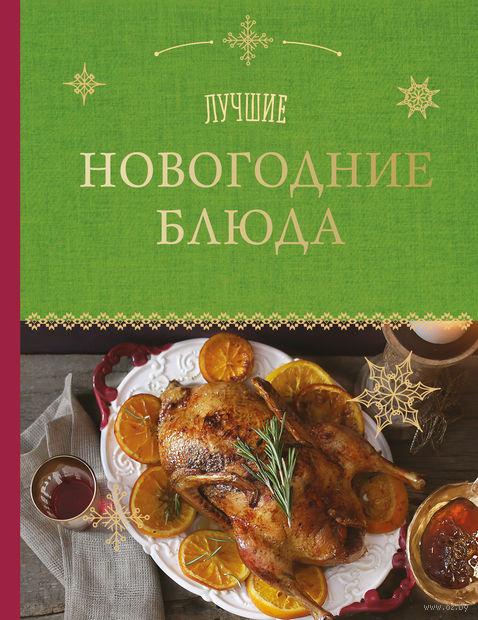 Лучшие новогодние блюда — фото, картинка