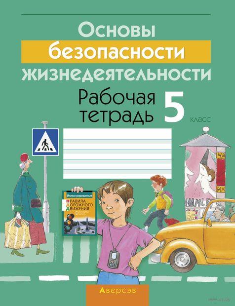 Основы безопасности жизнедеятельности. 5 класс. Рабочая тетрадь — фото, картинка