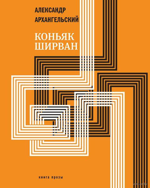 Коньяк Ширван. Александр Архангельский