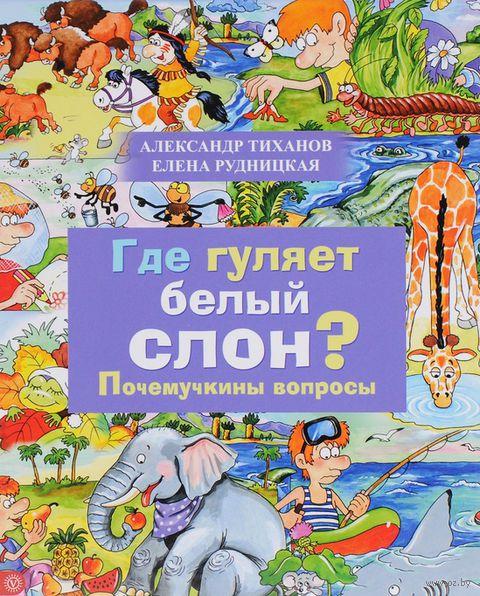 Где гуляет белый слон? Почемучкины вопросы — фото, картинка