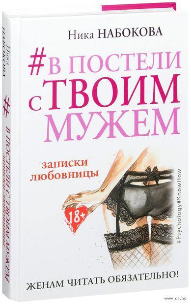 В постели с твоим мужем. Записки любовницы. Женам читать обязательно! — фото, картинка