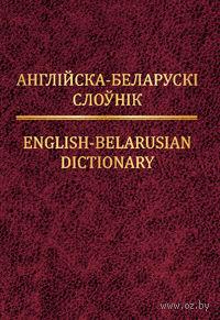 Англійска-беларускі слоўнік — фото, картинка