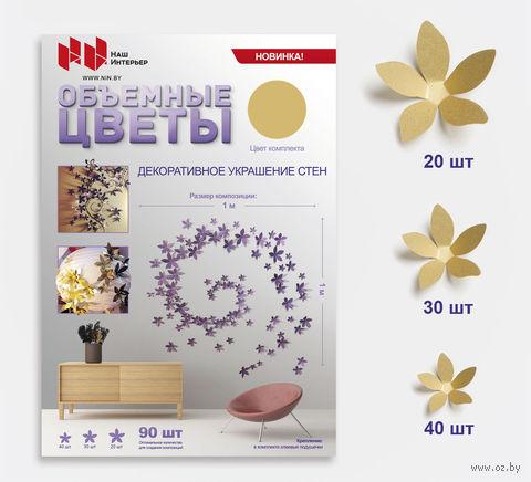 """Набор наклеек на стену """"Цветок"""" (90 шт.; золотой) — фото, картинка"""