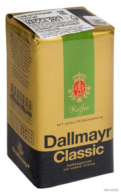 "Кофе молотый ""Dallmayr. Classic"" (250 г) — фото, картинка"