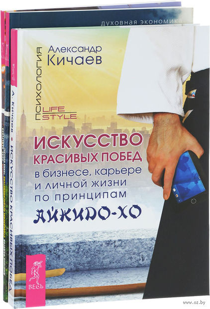 Искусство красивых побед. Становление предпринимателя (комплект из 3-х книг) — фото, картинка