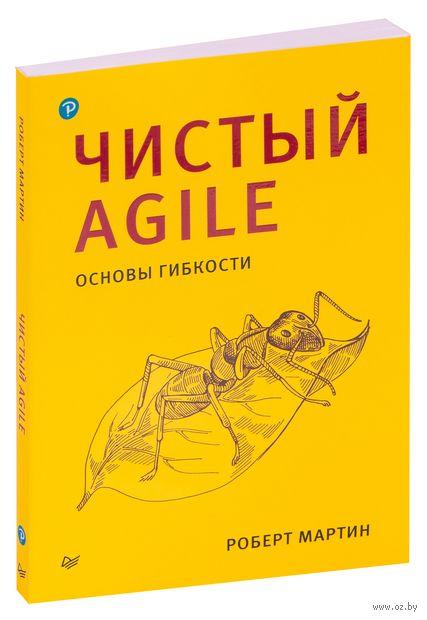 Чистый Agile. Основы гибкости — фото, картинка