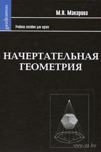 Начертательная геометрия. Маргарита Макарова