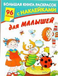 Большая книга раскрасок с наклейками для малышей. Ольга Серебрякова