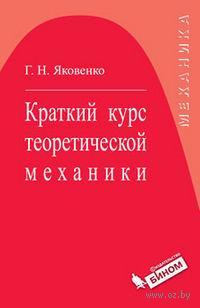 Краткий курс теоретической механики. Геннадий Яковенко