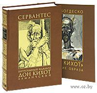 Хитроумный идальго Дон Кихот Ламанчский (подарочное издание). Мигель де Сервантес Сааведра