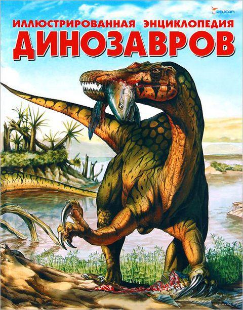 Иллюстрированная энциклопедия динозавров — фото, картинка