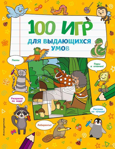 100 игр для выдающихся умов — фото, картинка