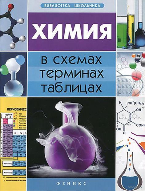 Химия в схемах, терминах, таблицах. Наталья Варавва