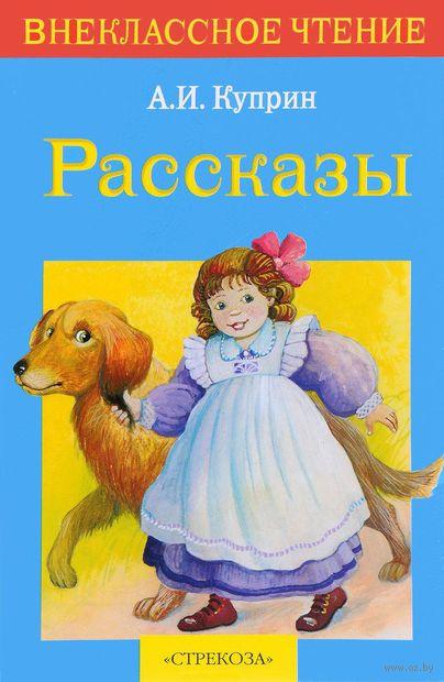 А. И. Куприн. Рассказы. Александр Куприн