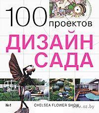 Дизайн сада. 100 проектов