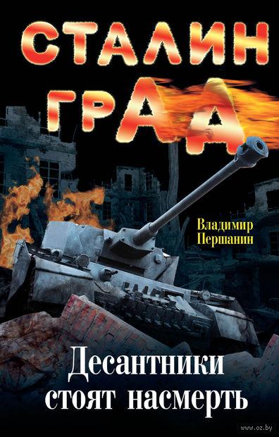 Сталинград. Десантники стоят насмерть. Владимир Першанин
