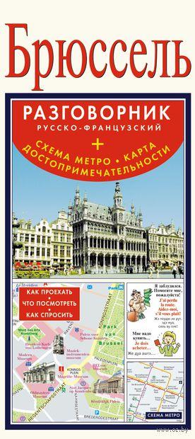 Брюссель. Карта+русско-французский разговорник