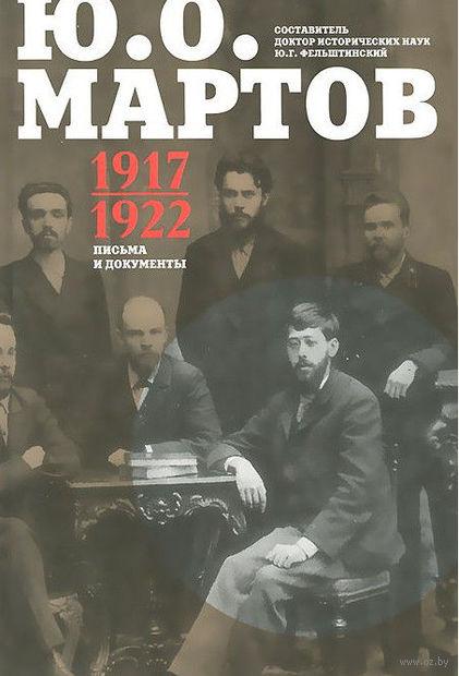 Письма и документы. 1917 - 1922. Сборник. Юлий Мартов