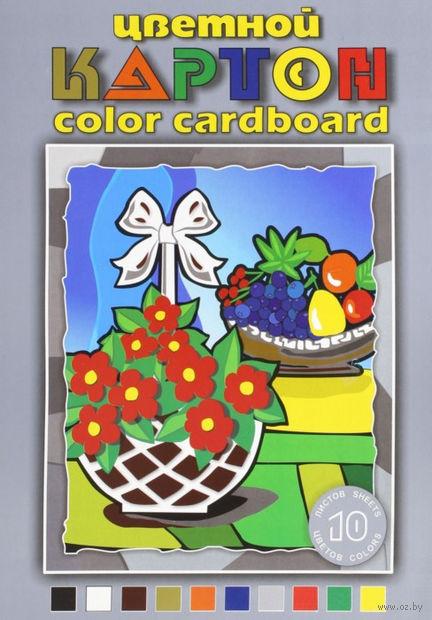 """Набор цветного картона """"Натюрморт"""" (10 цветов, 10 листов, А-3)"""