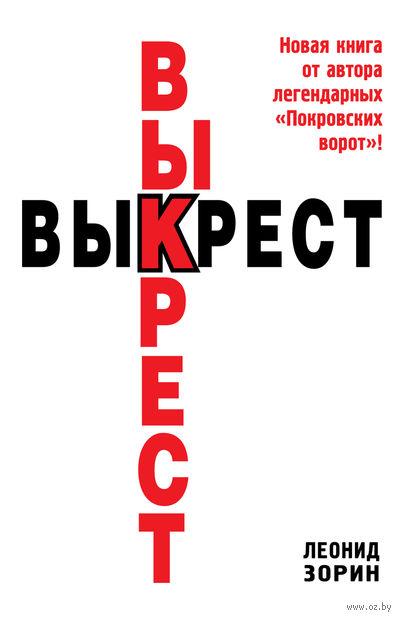 Выкрест. Леонид Зорин