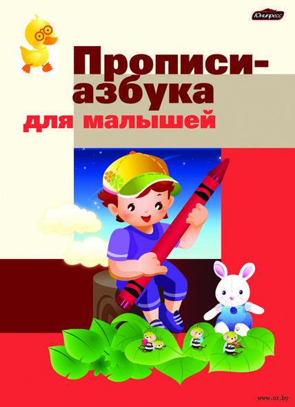 Прописи-азбука для малышей