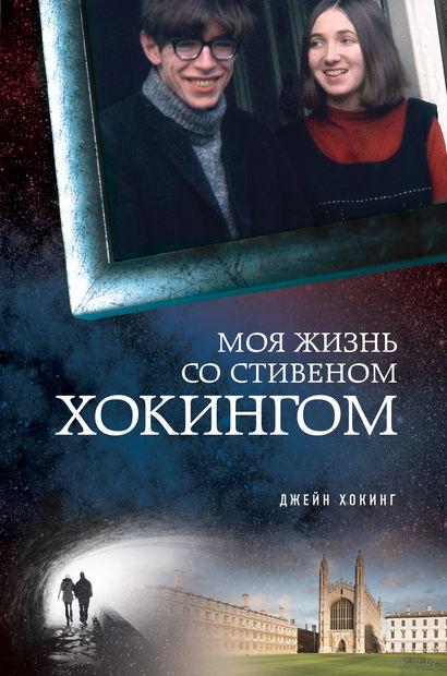 Моя жизнь со Стивеном Хокингом. Джейн Хокинг