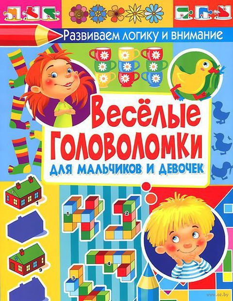 Веселые головоломки для мальчиков и девочек — фото, картинка