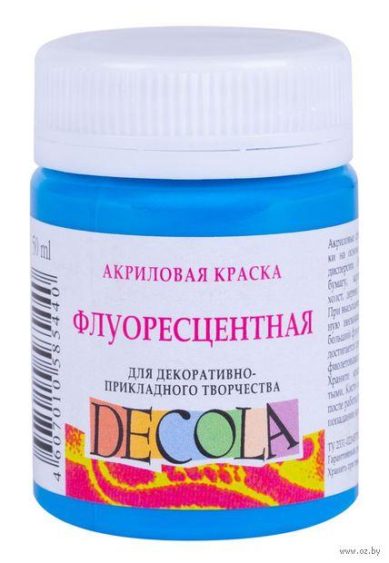 """Краска акриловая флуоресцентная """"Decola"""" (голубой, 50 мл)"""
