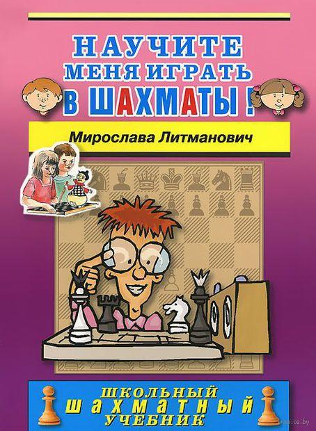 Научите меня играть в шахматы!. Мирослава Литманович